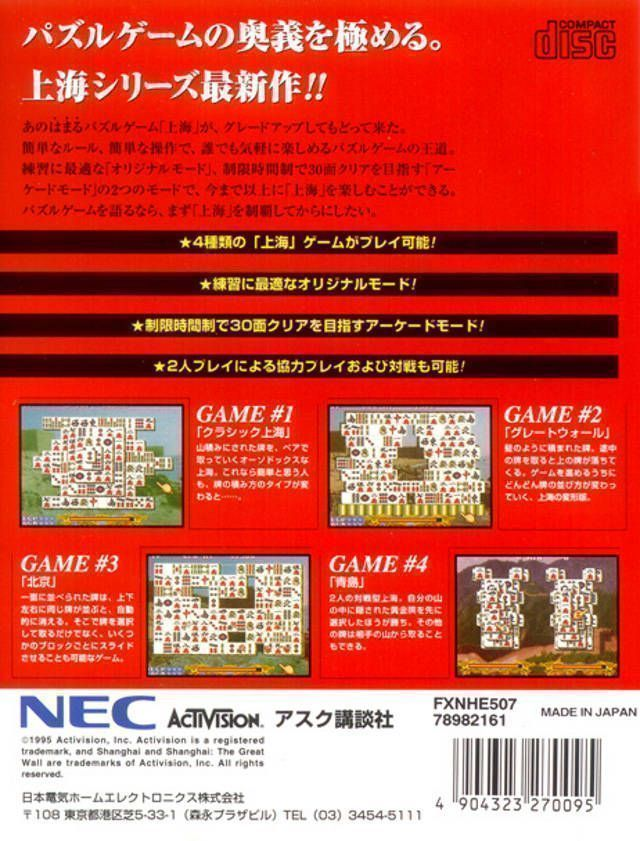 Rom juego Shanghai - Banri No Tyojyo