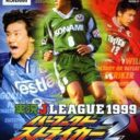 Jikkyou J.League 1999 – Perfect Striker 2