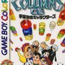 Columns GB – Tezuka Osamu Characters