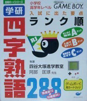 Rom juego Yojijukugo 288