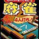Super Mahjong 2 – Honkaku 4nin Uchi