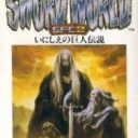 Sword World SFC 2