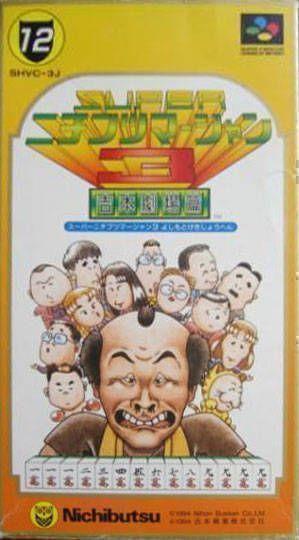 Rom juego Super Nichibutsu Mahjong 3 - Yoshimoto Gekijyo Hen