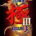 Pro Mahjong Kiwame 3