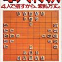 4 Nin Shogi