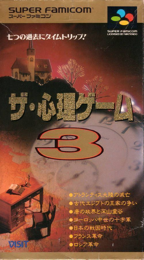 Rom juego Shinri Game 3, The