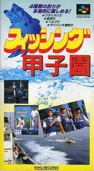 Rom juego Fishing Koshien