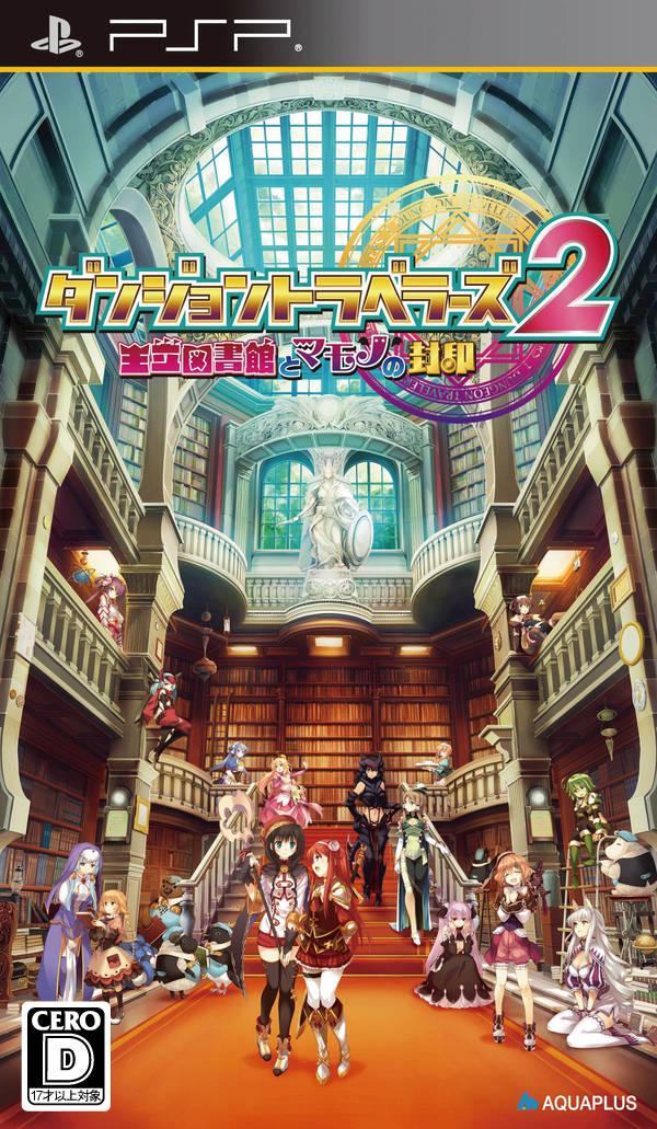 Rom juego Dungeon Travelers 2 - Ouritsu Toshokan To Mamono No Fuuin