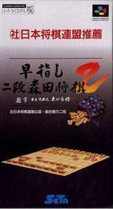 Rom juego Hayazashi 2 - Dan Morita Shogi
