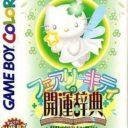 Fairy Kitty No Kaiun Jiten – Yousei No Kuni No Uranai Shugyou
