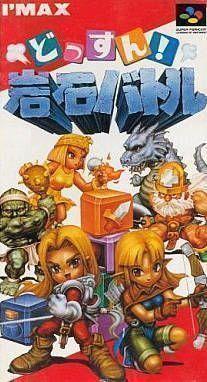 Rom juego Dossun! Ganseki Battle