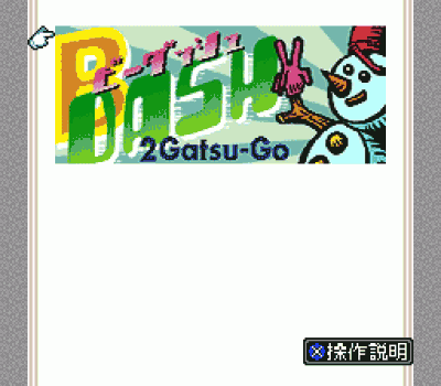 Rom juego BS Bdash 2 Gatsu Gou