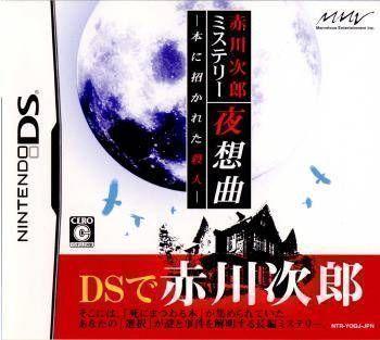 Rom juego Akagawa Jirou Mystery - Yasoukyoku