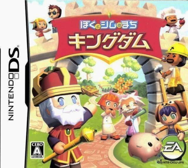 Rom juego Boku To Sim No Machi - Kingdom