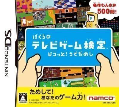 Rom juego Bokura No TV Game Kentei - Pikotto! Udedameshi