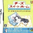 Chi's Sweet Home – Chi Ga Ouchi Ni Yattekita!