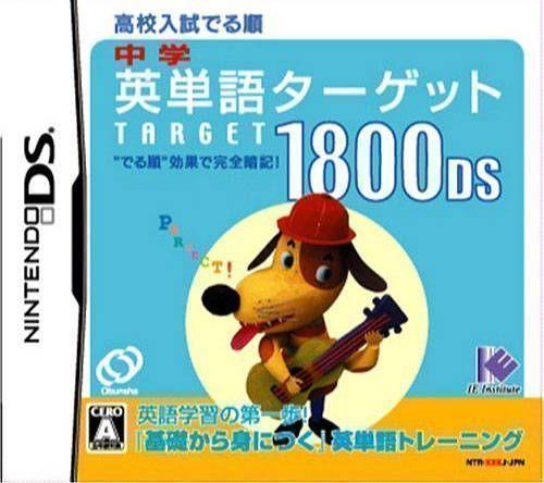 Rom juego Chuugaku Eitango Target 1800 DS