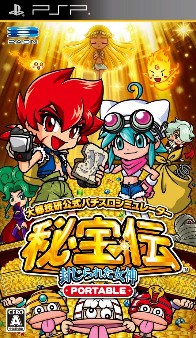 Rom juego Daito Giken Koushiki Pachi-Slot Simulator - Hihouden - Fuujirareta Megami Portable