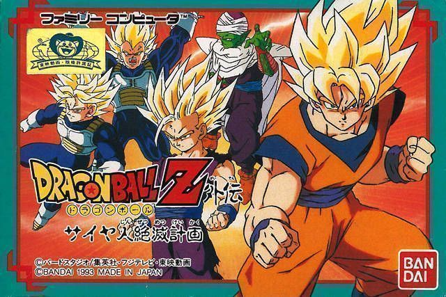 Rom juego Dragon Ball Z - Kyoushuu! Saiya Jin
