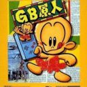 GB Genjin Collection