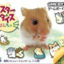 Hamster Paradise Advance
