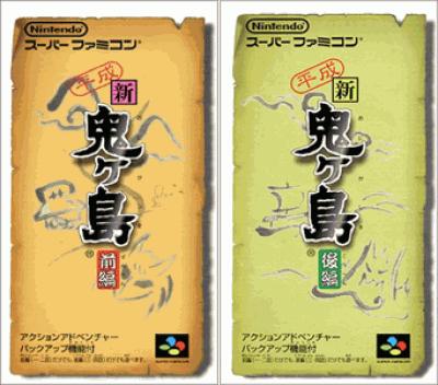 Rom juego BS Shin Oni Gashima 1 - Kataribe No Koya