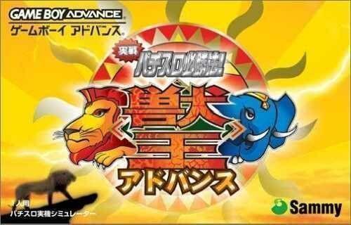 Rom juego Jitsutou Pachislo Hisshouhou - Juuoh Advance
