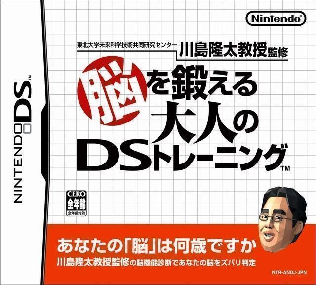 Rom juego Kawashima Ryuuta Kyouju Kanshuu - Nou Wo Kitaeru Otona No DS Training