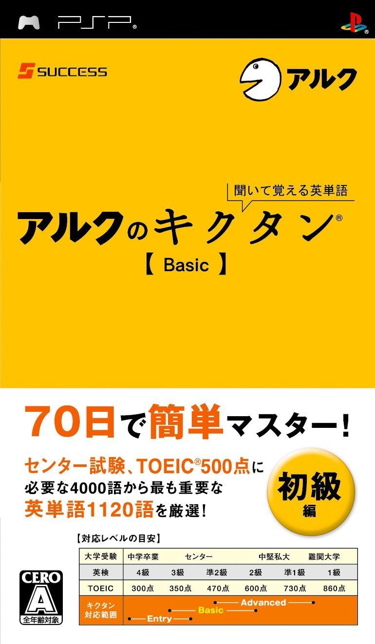 Rom juego Kiite Oboeru Eitango - Alc No Kikutan Basic
