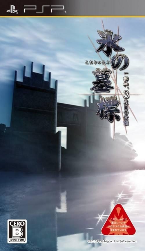 Rom juego Koori No Haka - Ichiyanagi Nagomu, 3-dome No Junan