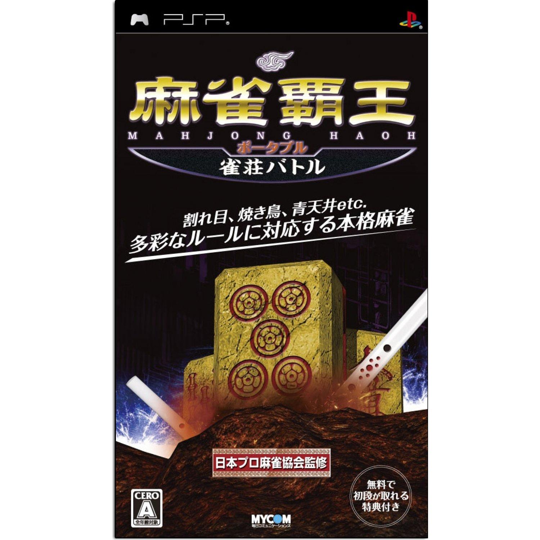 Rom juego Mahjong Haoh Portable - Jansou Battle