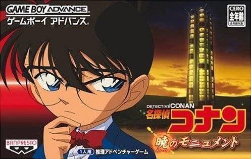Rom juego Meitantei Conan - Atasuki No Monument