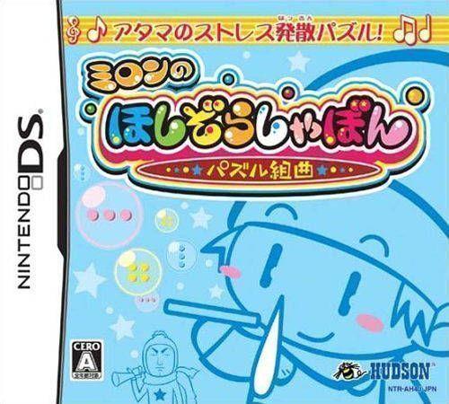 Rom juego Milon No Hoshizora Shabon - Puzzle Kumikyoku