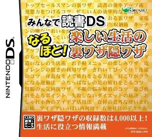 Rom juego Minna De Dokusho DS - Naruhodo! Tanoshii Seikatsu No Urawaza Inwaza