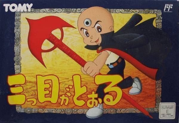 Rom juego Mitsume Ga Tooru