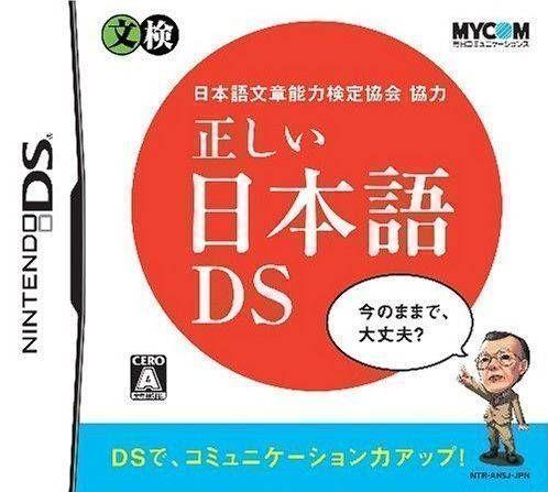 Rom juego Nihongo Bunshou Nouryoku Kentei Kyoukai Kyouryoku - Tadashii Nihongo DS