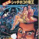 Pachinko Monogatari 2 – Nagoya Syachihoko No Teiou