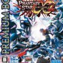 Phantasy Star Portable 2 Infinity – Special Taikenban
