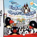 Pingu No Waku Waku Carnival!
