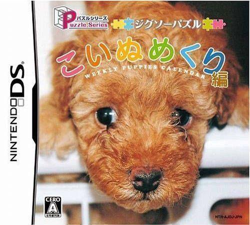 Rom juego Puzzle Series - Jigsaw Puzzle - Koinu Mekuri Hen