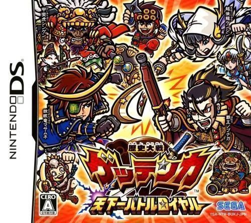Rom juego Rekishi Taisen Gettenka - Tenkaichi Battle Royal