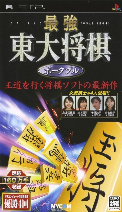 Rom juego Saikyou Toudai Shogi Portable
