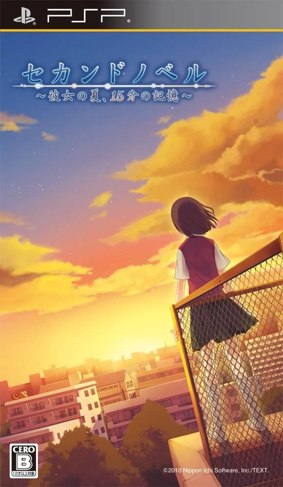 Rom juego Second Novel - Kanojo No Natsu, 15fun No Kioku