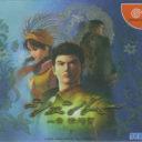 Shenmue Ichishou Yokosuka  – Disc #3