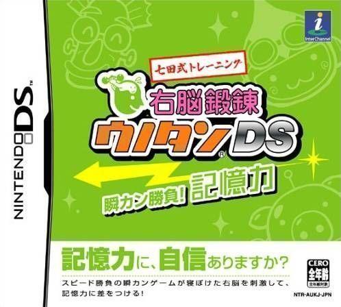 Rom juego Shichida Shiki Training Unou Tanren Unotan DS - Shun Kan Shoubu! Kiokuryoku