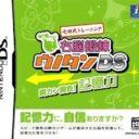 Shichida Shiki Training Unou Tanren Unotan DS – Shun Kan Shoubu! Kiokuryoku