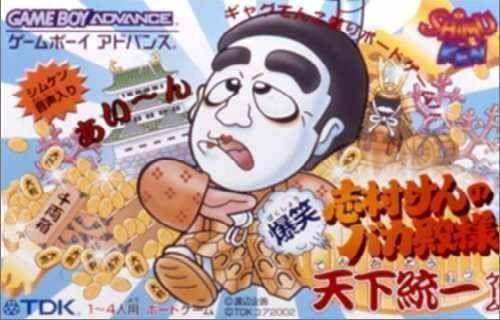 Rom juego Shimura Ken No Bakatonosama