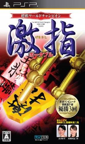 Rom juego Shogi World Champion - Gekisashi Portable