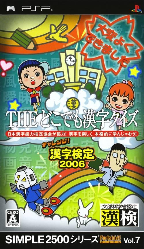 Rom juego Simple 2500 Series Portable Vol. 7 - The Doko Demo Kanji Quiz 2006