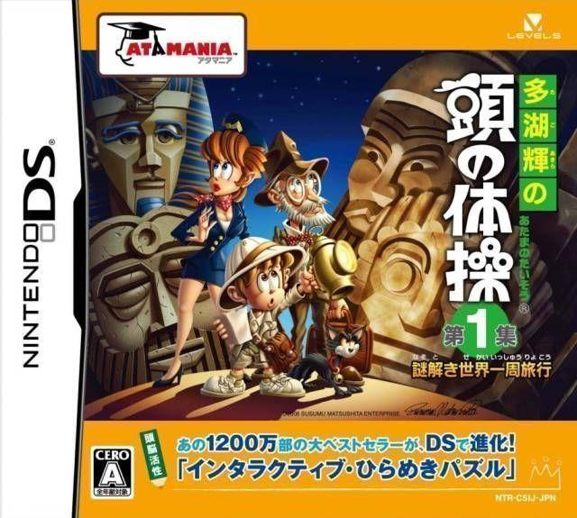 Rom juego Tago Akira No Atama No Taisou Dai-1-Shuu - Nazotoki Sekai Isshuu Ryokou